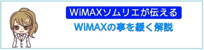 そもそもWiMAXって何のこと?