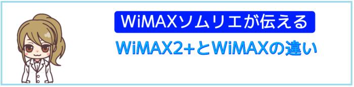 WiMAX2+の違いが簡単に分かる5つのポイント。