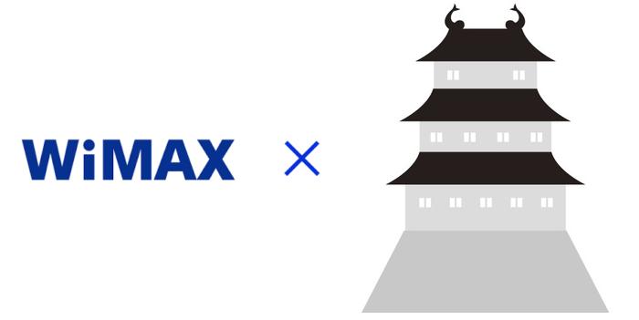 名古屋市でWiMAXを実際に利用している方の評判は?