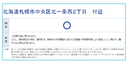 札幌市ピンポイントエリア判定