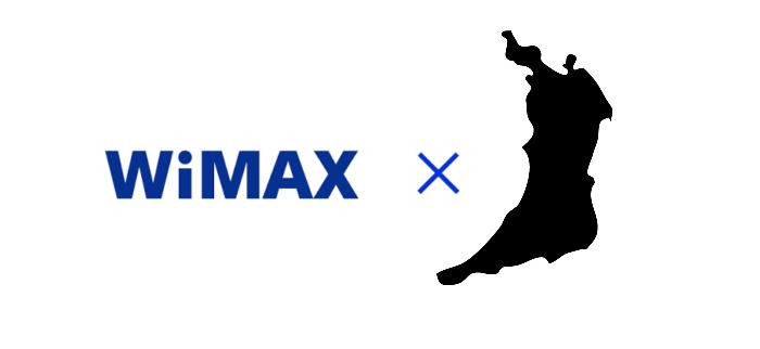 大阪府でWiMAXを実際に利用している方の評判は?