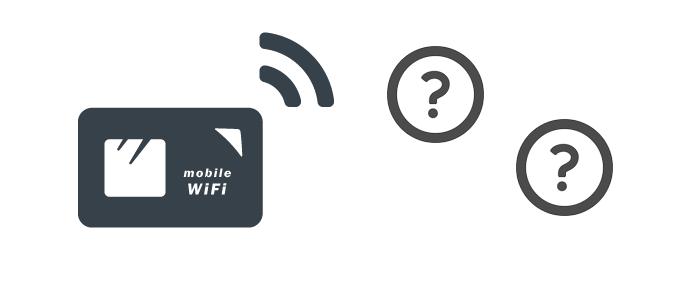 モバイルWi-Fiルーターって何?