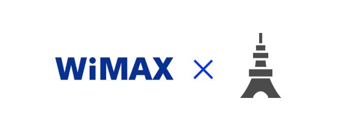 東京都でWiMAXは使える速さ?通信速度を24ケ所計測