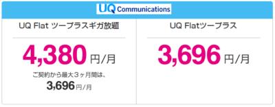 wimax プラン ギガ放題 4.380円 通常プラン3.696円
