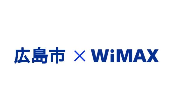 広島市でWiMAXは使える速さ?通信速度を9ケ所計測