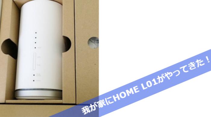 [レビュー]我が家にHOME L01がやってきた!