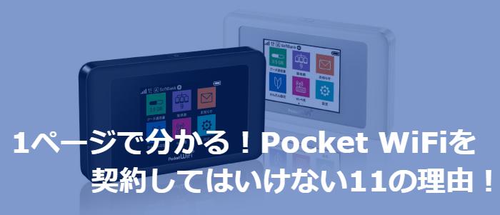 1ページで分かる!Pocket WiFiを契約してはいけない11の理由