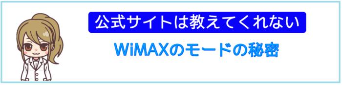 公式サイトでは教えてくれないWiMAX