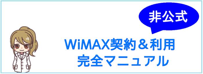 もう迷わない!WiMAXを契約する時の完全マニュアル