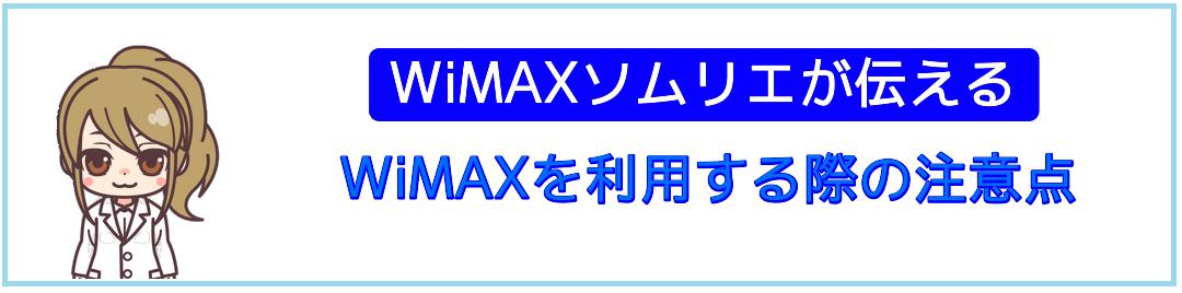 WiMAXを利用する際の注意点