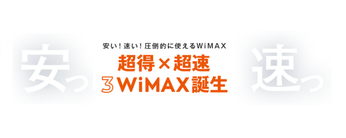3WiMAXで申し込む