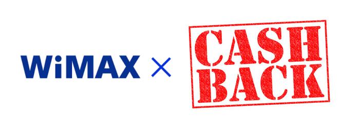 WiMAXのキャッシュバックキャンペーンが受け取りにくい理由