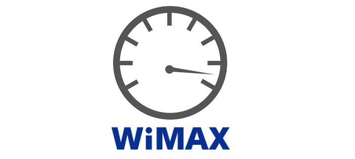 WiMAXの通信速度が遅くなったと感じたら11個の原因をチェック!