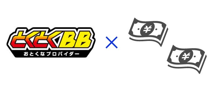 日本一わかりやすいGMOとくとくBBからキャッシュバックを確実に受け取る方法