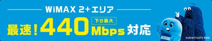 440Mbps よんひゃくよんじゅうえむびーぴーえす