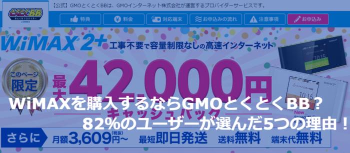 WiMAXを購入するならGMOとくとくBB?82%のユーザーが選んだ5つの理由!