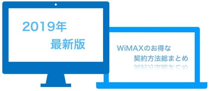 [2019年最新版]WiMAXの一番お得な契約方法まとめ。