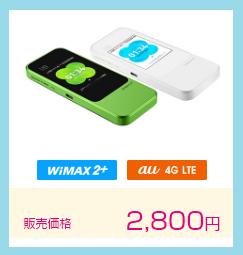 W04 価格