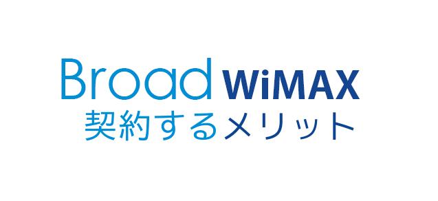 BroadWiMAXで契約するメリット デメリット