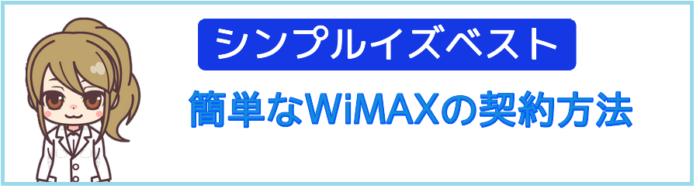簡単なWiMAXの契約方法