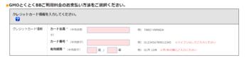 WiMAX クレジット