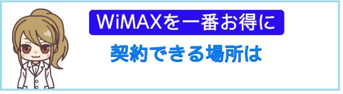 WiMAXを一番お得に契約できる場所