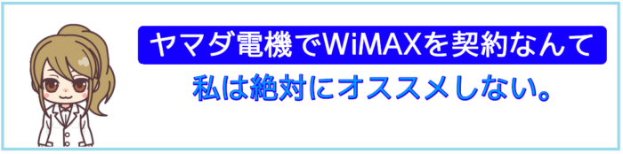 ヤマダ電機でWiMAXを契約するなんて絶対にオススメしない