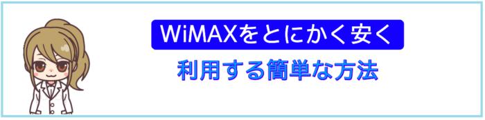 WiMAXをとにかく安く利用する方法