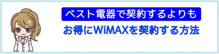 もっとお得にWiMAXを契約する方法