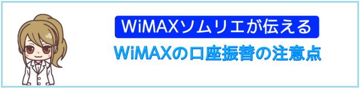 WiMAXの口座振替の注意点