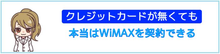 騙されないで!クレジットカードが無いからWiMAXが使えないは真っ赤なウソ