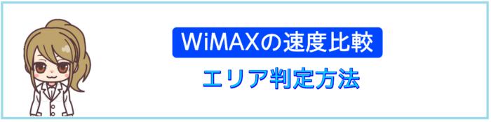 WiMAXの速度比較とエリア判定方法