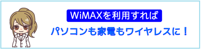 WiMAXを利用すれば、パソコンも家電もワイヤレスに!