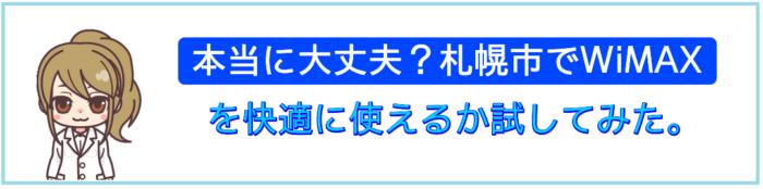 本当に大丈夫?札幌市でWiMAXが快適に使えるか試してみた。