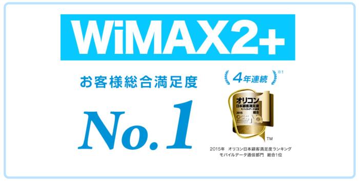 モバイル回線で人気NO.1のWiMAXと徹底比較