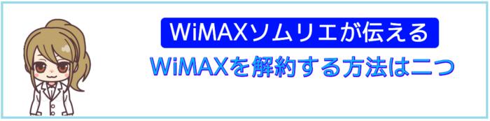 WiMAXを解約する方法は二つ