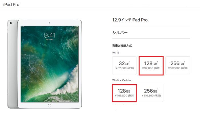 iPad 販売代金