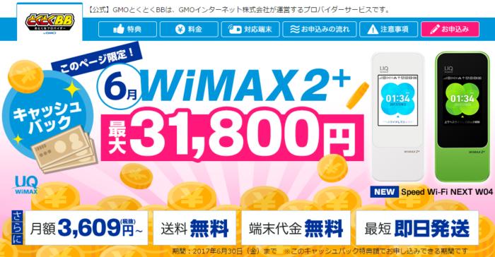 【2017年6月】とくとくBB(WiMAX)のキャンペーンは?