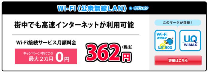 Wi-Fi(公衆無線LAN)オプション