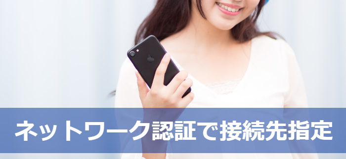 【WiMAXセキュリティ対策その1】ネットワーク認証で接続先指定