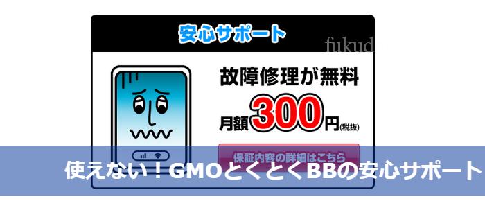 使えない!GMOとくとくBBの安心サポート