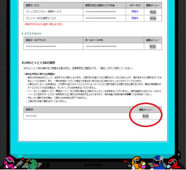 WiMAX GMOとくとくBB解約