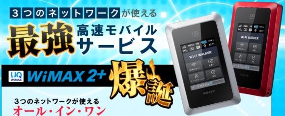 【2014年2月】とくとくBB(WiMAX)のキャンペーン