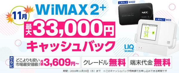 【2016年11月】とくとくBB(WiMAX)のキャンペーン