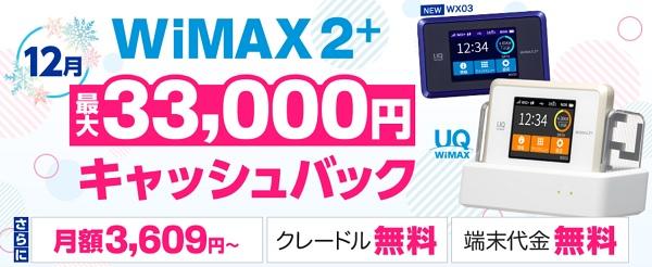 【2016年12月】とくとくBB(WiMAX)のキャンペーン