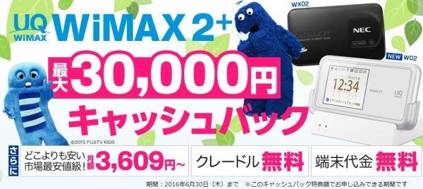 【2016年6月】とくとくBB(WiMAX)のキャンペーン