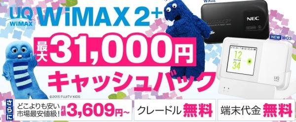 【2016年7月】とくとくBB(WiMAX)のキャンペーン
