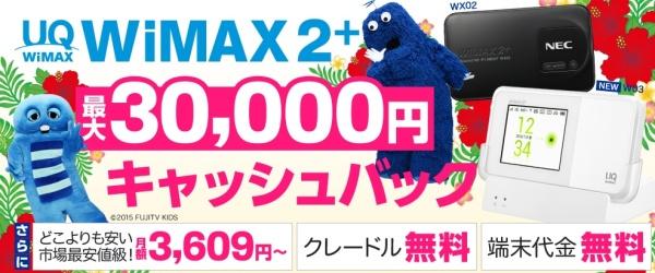 【2016年8月】とくとくBB(WiMAX)のキャンペーン