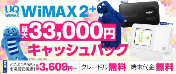 【2016年9月】とくとくBB(WiMAX)のキャンペーン