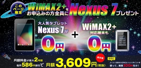 【2014年6月】Nexus7が貰えるキャンペーン